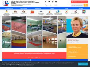 Russian State University of Physical Culture, Sport and Tourism's Website Screenshot