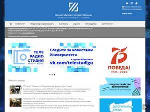 Leningrad State University's Website Screenshot