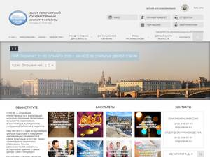 St. Petersburg State University for Culture and Arts's Website Screenshot