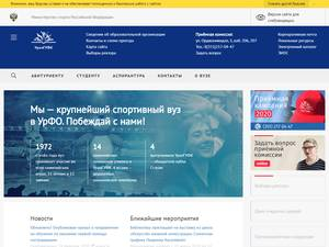 Ural State University of Physical Culture's Website Screenshot
