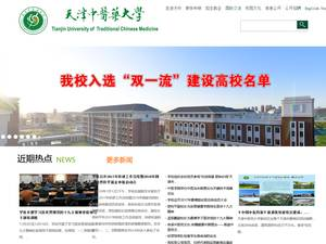Tianjin University of Traditional Chinese Medicine Screenshot