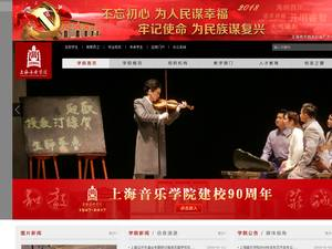 Shanghai Conservatory of Music Screenshot