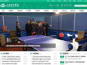 Shanghai University of Sport's Website Screenshot