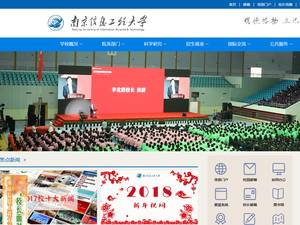 Nanjing University of Information Science and Technology's Website Screenshot
