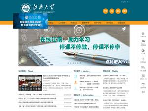 Jiangnan University Screenshot