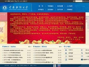 Yunnan University of Finance and Economics's Website Screenshot