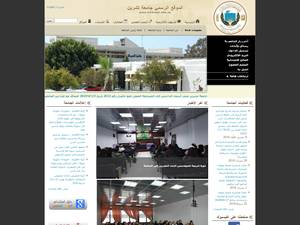 Tishreen University's Website Screenshot