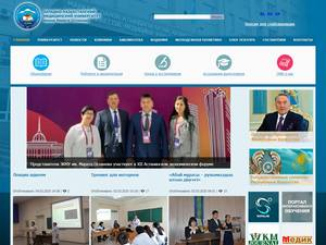 West Kazakhstan State Medical University's Website Screenshot