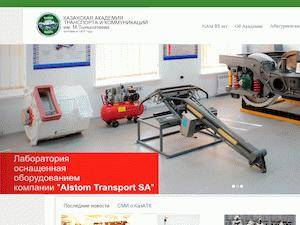 Kazakh Academy of Transport and Communication's Website Screenshot