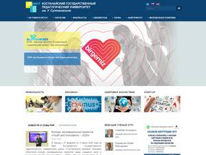Kostanay State Pedagogical Institute's Website Screenshot