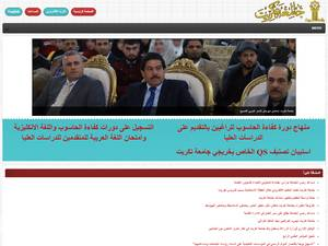 University of Tikrit's Website Screenshot