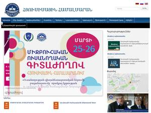 Yerevan Northern University's Website Screenshot