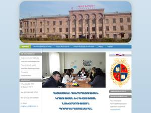 Progress University of Gyumri's Website Screenshot