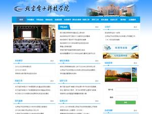 Beijing Electronic Science and Technology Institute Screenshot