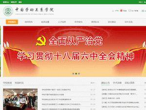 China University of Labor Relations's Website Screenshot