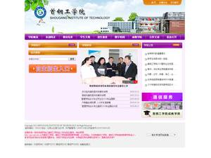Shougang Institute of Technology's Website Screenshot