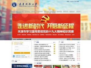 Tianjin University of Science and Technology's Website Screenshot