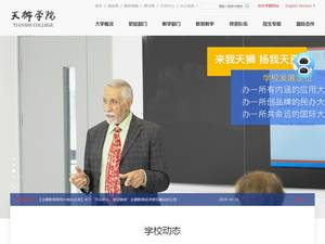 Tianjin Tianshi College's Website Screenshot