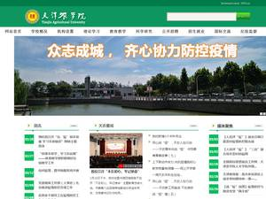 Tianjin Agricultural University Screenshot