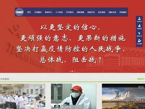 Tianjin University of Sport's Website Screenshot