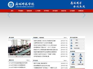 Langfang Teachers University's Website Screenshot