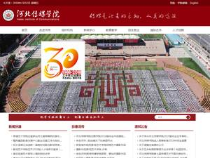 Hebei Institute of Communication's Website Screenshot