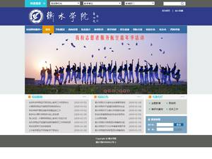 Hengshui University's Website Screenshot
