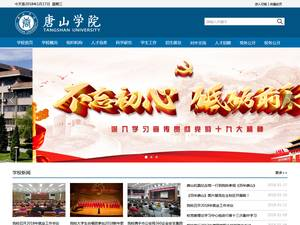 Tangshan College's Website Screenshot