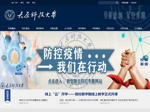 Taiyuan University of Science and Technology Screenshot
