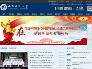 Shanxi Medical University Screenshot