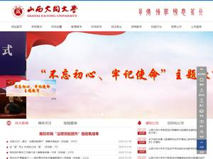 Shanxi Datong University's Website Screenshot