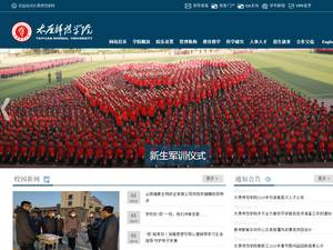 Taiyuan Normal University Screenshot