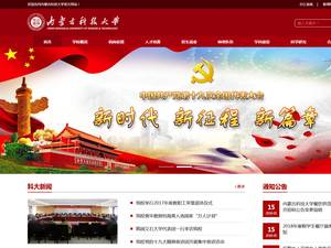Inner Mongolia University of Science and Technology Screenshot