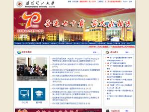 Shenyang Ligong University Screenshot