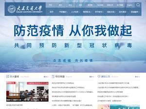 Dalian Jiaotong University's Website Screenshot