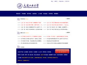 Dalian Polytechnic University's Website Screenshot