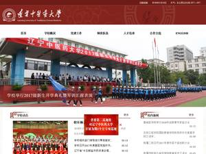 Liaoning University of Traditional Chinese Medicine's Website Screenshot
