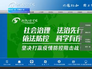 Shenyang Institute of Engineering's Website Screenshot