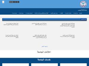 Suez Canal University's Website Screenshot