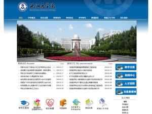 Shenyang Medical College's Website Screenshot
