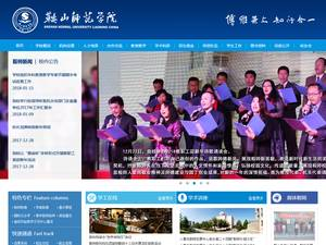 Anshan Normal University's Website Screenshot