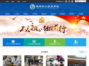 Liaoning University of International Business and Economics's Website Screenshot