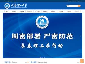Changchun University of Science and Technology's Website Screenshot