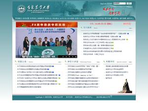 Jilin Agricultural University's Website Screenshot