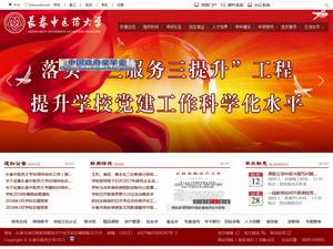 Changchun University of Chinese Medicine's Website Screenshot