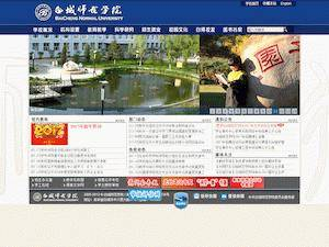 Baicheng Normal University's Website Screenshot