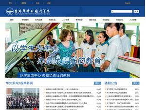 Jilin Huaqiao University of Foreign Languages Screenshot