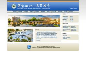 Heilongjiang Bayi Agricultural University Screenshot