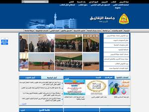 Zagazig University Screenshot