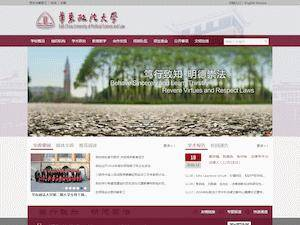 East China University of Political Science and Law's Website Screenshot